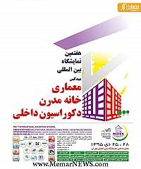 نمایشگاه بینالمللی معماری و دکوراسیون داخلی تهران (MIDEX 2017)