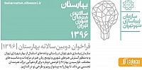 فراخوان  بهارستان 96، دومین سالانه  هنرهای شهری  تهران
