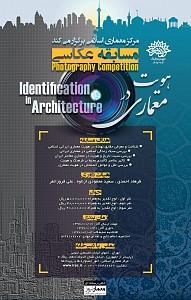 مسابقه عکاسی معماری با موضوع