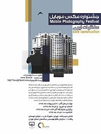 مسابقه ملی عکس موبايل ساختمان ايمن