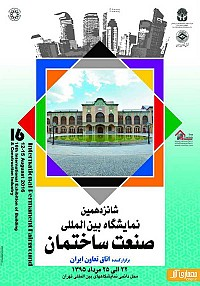شانزدهمین نمایشگاه بین المللی صنعت ساختمان تهران-مرداد 95