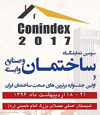 سومین نمایشگاه بین المللی صنعت ساختمان و صنایع وابسته