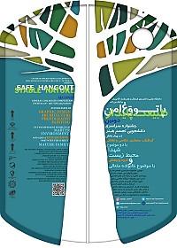 دومین جشنواره سراسری دانشجویی تجسم هنر
