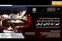 مسابقه بین المللی طراحی یادمان فضای میدان آزادی کرمان