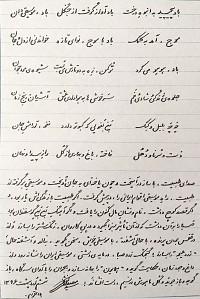 موسیقی ایرانی– بخش اول