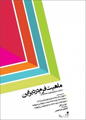 دانشگاه هنر برگزار می کند:  نشست تخصصی ماهیت فرم در دیزاین