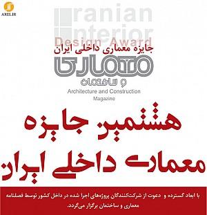 فراخوان هشتمین جایزه معماری داخلی ایران