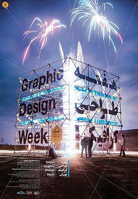 هفته طراحی گرافیک تهران 2014