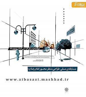 فراخوان مسابقه ملی طراحی منظر محور امام رضا (ع)