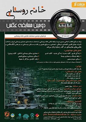 فراخوان دومین مسابقه عکس، خانه روستایی