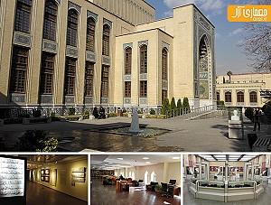 شنبه های نگاه آرل به تهران: کتابخانه و موزه ملی ملک