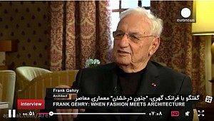 مصاحبه فارسی با فرانک گری،