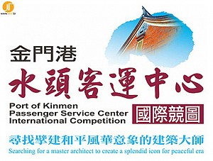 مسابقه ی بین المللی طراحی بندر مسافربری Kinmen