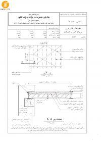 سقف های طاق ضربی جزییات اجرا و اتصالات