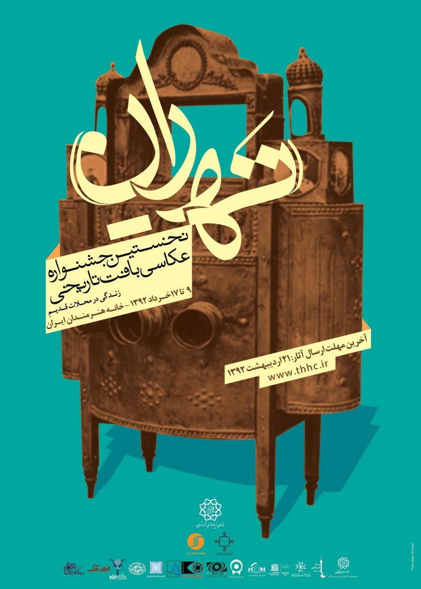 جشنواره ی عکاسی بافت تاریخی ته ران