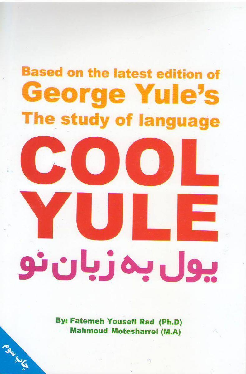 معرفی کتاب کول یول ( یول به زبان نو)