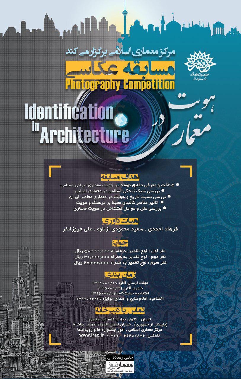 """مسابقه عکاسی معماری با موضوع """"هویت در معماری"""""""