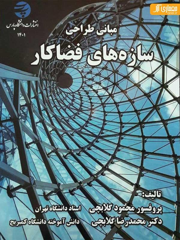 چهارشنبه های معرفی کتاب: مبانی طراحی سازه های فضاکار | معماری ...مبانی طراحی سازه های فضاکار