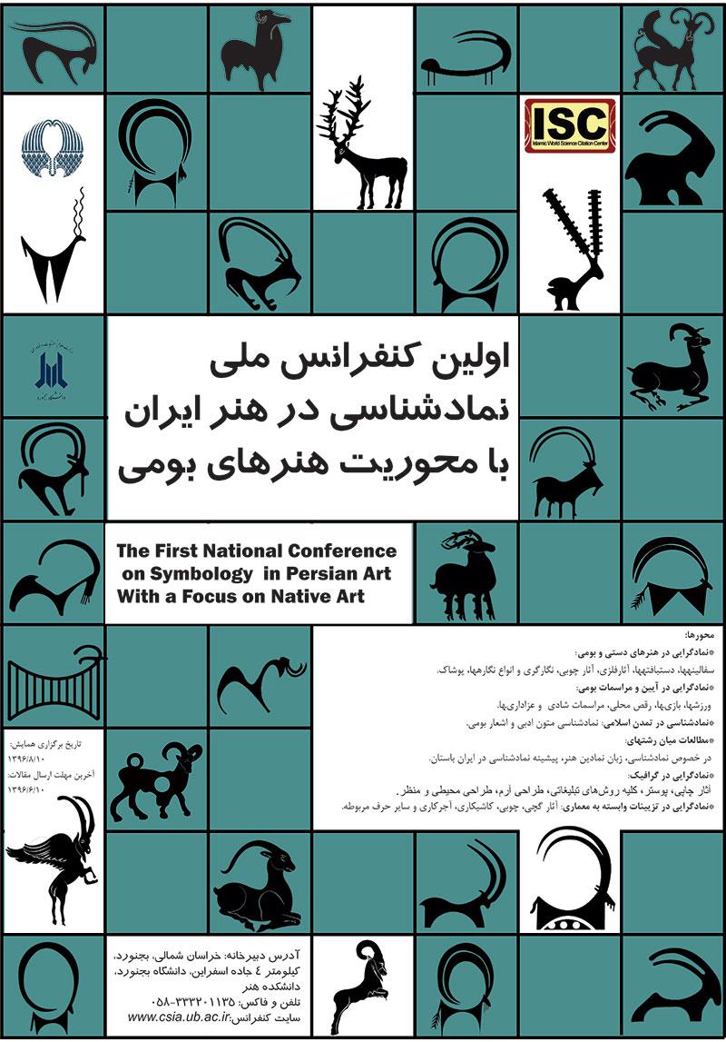 اولین کنفرانس ملی نماد شناسی در هنر ایران، با محوریت نمادهای بومی