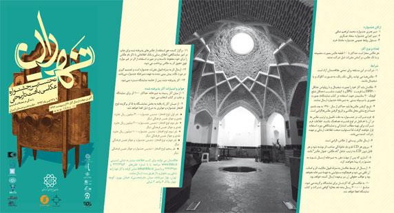 جشنواره عکاسی نهران،جشنواره عکاسی بافت تاریخی تهران