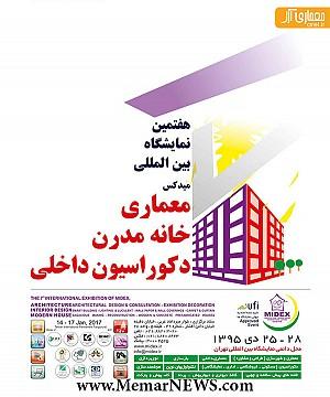 اطلاعیه برگزاری اولین همایش ملی «شهرسازی و نظام مهندسی ساختمان در کشور»