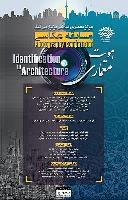 نمایشگاه مبلمان، دکوراسیون و نورپردازی در تهران گشایش یافت