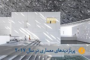 به مناسبت روز معمار: به امید ساخت دنیایی بهتر