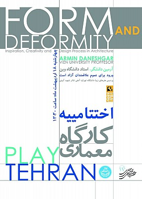 اختتامیه کارگاه معماری PLAY TEHRAN برگزار می شود
