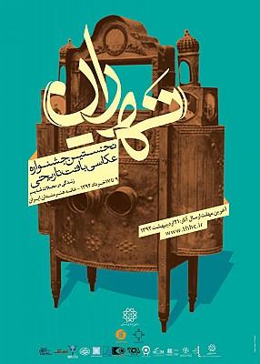 اسامی شرکت کنندگان در  جشنواره عکاسی «تهران» منتشر شد