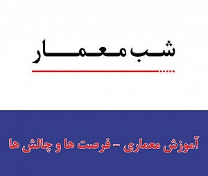 ششمین «شب معمار» پایان بهمن ماه برپا میشود