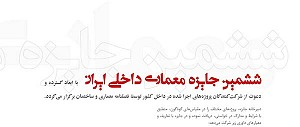 ششمین جشنواره معماری داخلی ایران