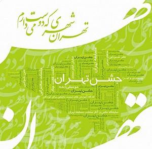 جشن تهران / 1،2،3 آبان ماه