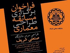 فراخوان برگزاری مسابقه طراحی سردر دانشگاه صنعتی شریف