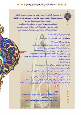 مسابقه ی طراحی المانهای شهری / شهرداری زاهدان