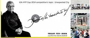 مسابقه ی دانشجویی معماری بین المللی HYP CUP 2014 - دنیل لیبسکیند