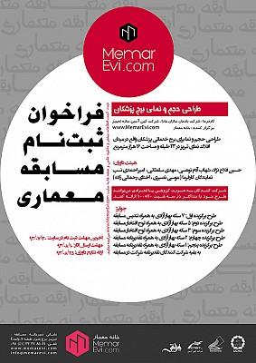 فراخوان برگزاری مسابقه معماری