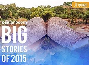 10 فضای آموزشی برتر طراحی شده در سال 2015 از نگاه مجله ی Designboom