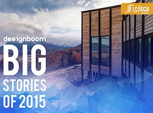 بهترین فضاهای اقامتی سال 2015 از نگاه مجله ی Designboom