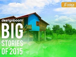 بهترین پروژه های معماری با رویکردهای جامعه-محور در سال 2015 از نگاه مجله ی Designboom