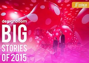بهترین نمایشگاه های طراحی شده در سال 2015 از دیدگاه مجله ی DESIGNBOOM
