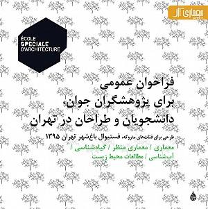 فراخوان طراحی برای قناتهای متروکه، فستیوال باغ شهر تهران
