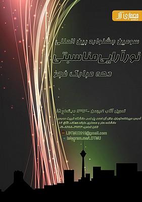 سومین جشنواره بین المللی نورآیی مناسبتی - تهران