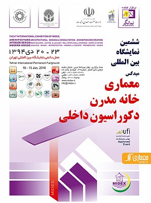 آغاز به کار ششمین نمایشگاه بینالمللی معماری و دکوراسیون داخلی تهران - MIDEX2016