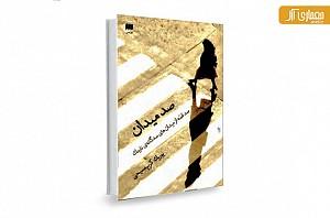 صد میدان: صد قصه از میدانهای صدگانه نارمک