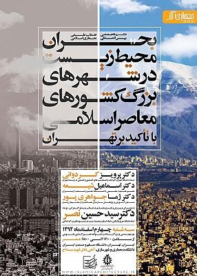 نشست تخصصی بحران محیط زیست در شهرهای بزرگ کشورهای معاصر اسلامی با تاکید بر تهران