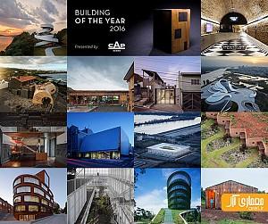 آرک دیلی: ساختمان های منتخب سال 2016 از نگاه کاربران