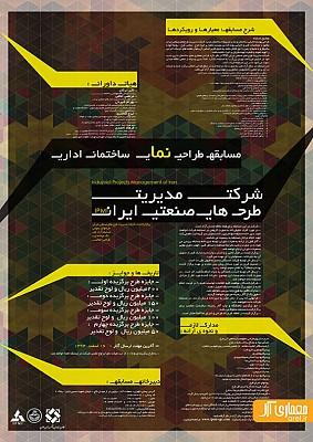 مسابقه طراحی نمای ساختمان اداری شرکت مدیریت طرحهای صنعتی ایران