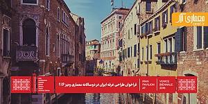فراخوان طراحی غرفه ایران در دوسالانه معماری ونیز ۲۰۱۶