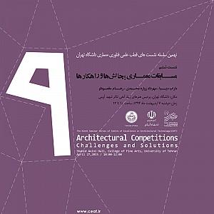 مسابقات معماری؛ چالش ها و راهکارها،