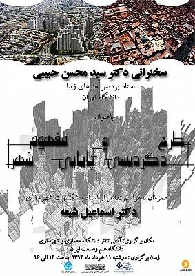 نشست طرح دگردیسی و پایایی مفهوم شهر